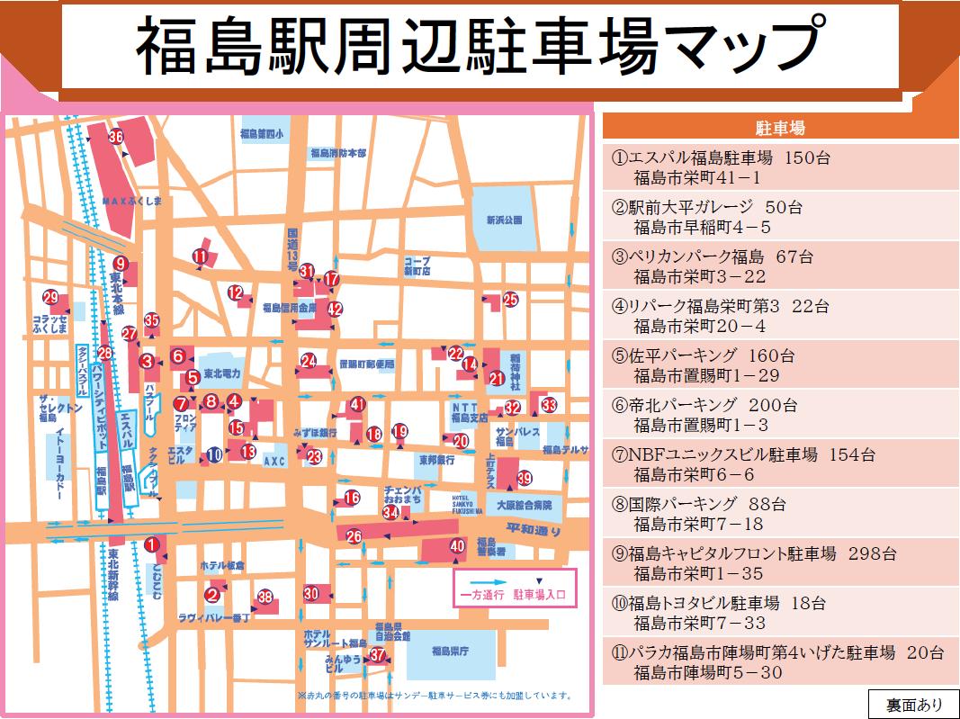 福島駅周辺駐車場マップ