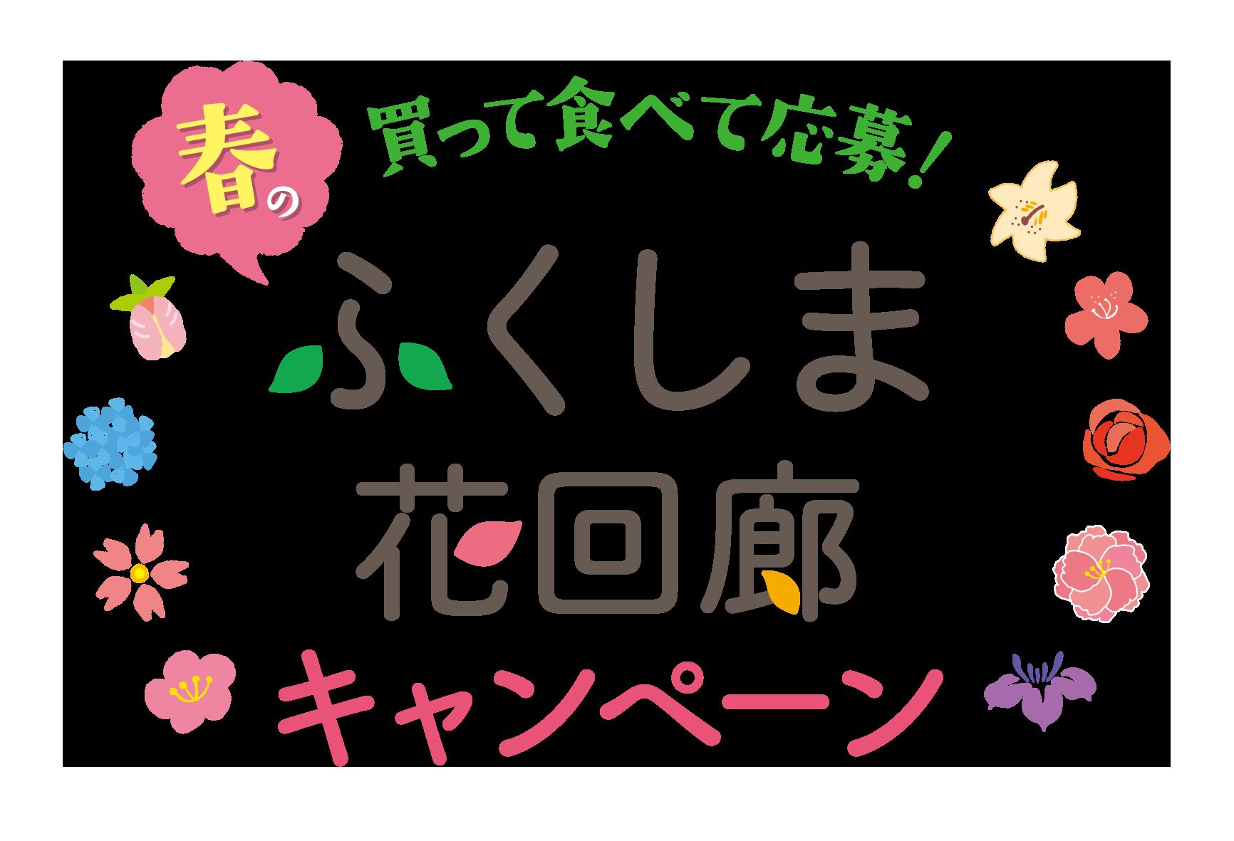 花回廊キャンペーンロゴ